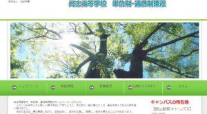 尚志高等学校のHPのスクリーンショット