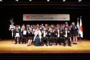 飛鳥未来高等学校沖縄キャンパスの卒業式_1