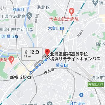 新横浜駅から徒歩12分程度の場所に北海道芸術高校の横浜サテライトキャンパスがあります