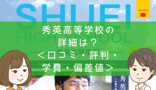 【通信制課程】秀英高等学校(神奈川)って評判はどう?良い所も4つ紹介<口コミ・学費・偏差値>