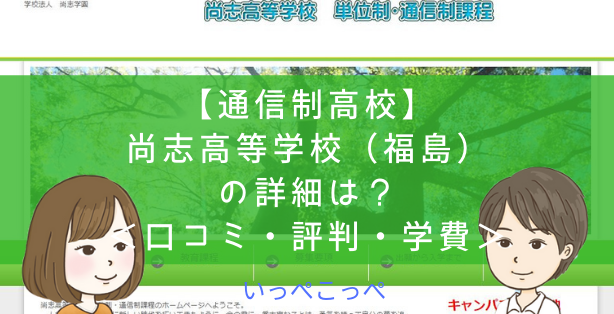 【通信制高校】尚志高等学校(福島)の詳細は?<口コミ・評判・学費>