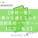 【学校一覧】熊本県から通えるおすすめ通信制高校・サポート校【公立・私立】