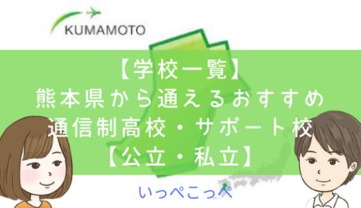 【学校一覧】熊本県から通えるおすすめ通信制高校・サポート校は?【公立・私立】