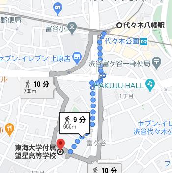 代々木八幡駅から徒歩9分程度の場所に望星高校があります