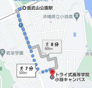 奥武山(おうのやま)公園駅から徒歩8分程度の場所にトライ式高等学院の小禄キャンパスがあります