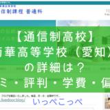 【通信制高校】菊華高等学校(愛知)の詳細は?<口コミ・評判・学費・偏差値>