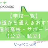 【学校一覧】北海道から通えるおすすめ通信制高校・サポート校【公立・私立】