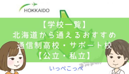 【学校一覧】北海道から通えるおすすめ通信制高校・サポート校は?【公立・私立】