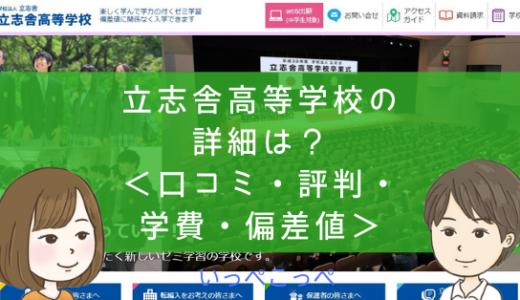【通信制高校】立志舎高等学校(東京)って評判はどう?良い所も5つ紹介<口コミ・学費・偏差値>