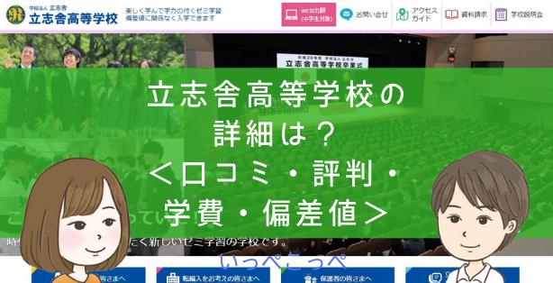【通信制高校】立志舎高等学校(東京)の詳細は?<口コミ・評判・学費・偏差値>