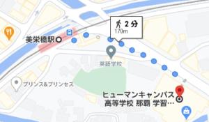 美栄橋駅から徒歩2分程度の場所にヒューマンキャンパス高校の那覇学習センターがあります