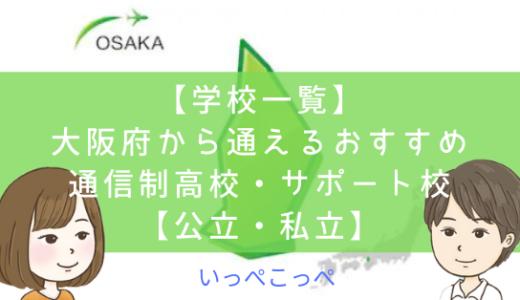 【学校一覧】大阪府から通えるおすすめ通信制高校・サポート校は?【公立・私立】
