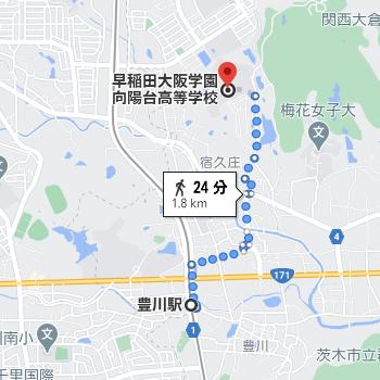 豊川駅から徒歩24分程度の場所に向陽台高校があります
