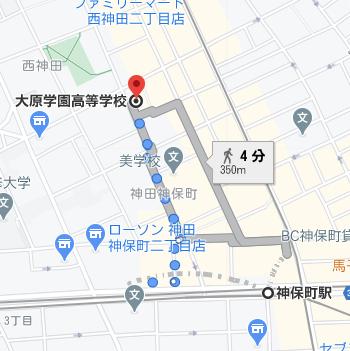神保町(じんぼうちょう)駅から徒歩4分程度の場所に大原学園高校があります