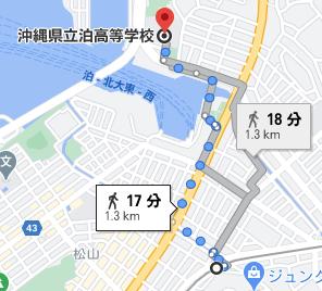 美栄橋駅から徒歩17分程度の場所に泊高校があります