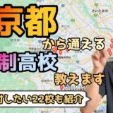 東京都から通えるおすすめ通信制高校・サポート校は?【公立・私立学校一覧】