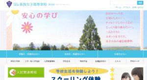 奈良女子高等学校通信制課程のHPのキャプチャ