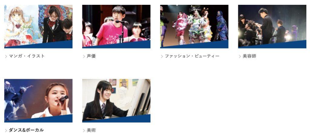 北海道芸術高校横浜サテライトキャンパスのコース