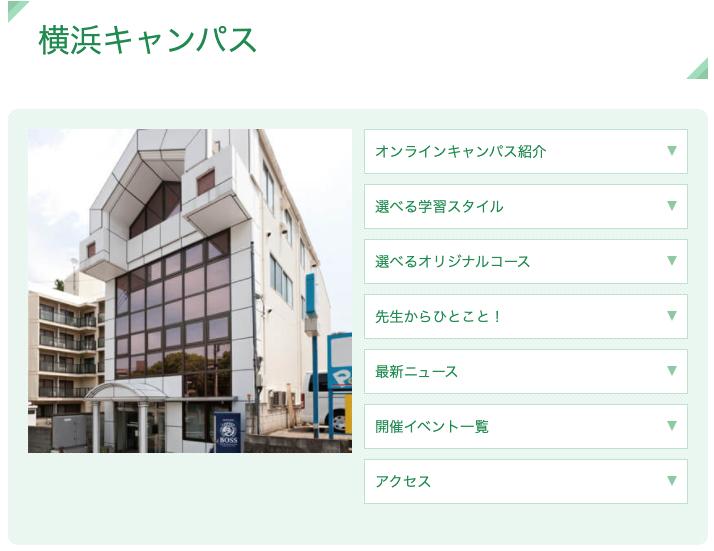 神奈川県には横浜キャンパスがあります。