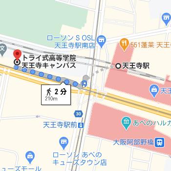 天王寺駅から徒歩2分程度の場所にトライ式高等学院の天王寺キャンパスがあります