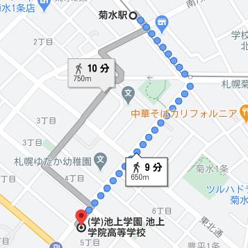 菊水駅から徒歩9分程度の場所に池上学院高校があります