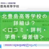 【通信制高校】北豊島高等学校の詳細は?<口コミ・評判・学費・偏差値>