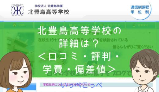 【通信制高校】北豊島高等学校(東京)って評判はどう?良い所も2つ紹介<口コミ・学費・偏差値>