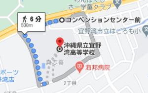 コンベンションセンター前のバス停から徒歩6分程度の場所に宜野湾高校があります