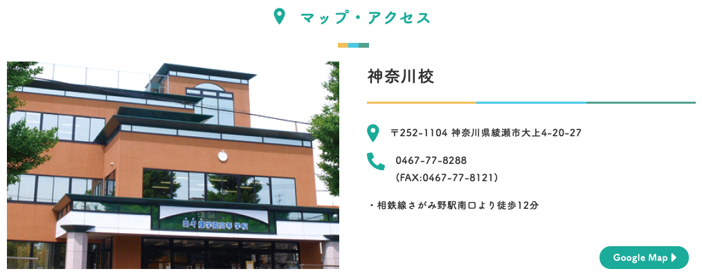 日々輝学園高等学校神奈川校