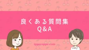 良くある質問集・Q&A