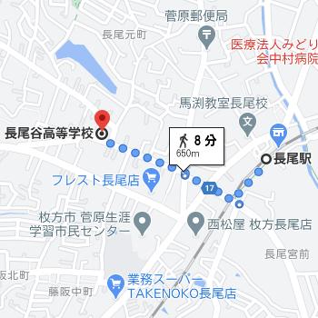 長尾駅から徒歩8分程度の場所に長尾谷高校枚方本校があります