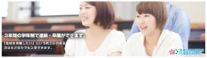 青森山田高校通信制課程の特徴