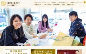 目黒日本大学高等学校のHPキャプチャ