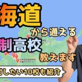 北海道から通えるおすすめ通信制高校・サポート校は?【公立・私立学校一覧】