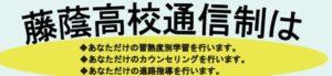 藤蔭高校の資料のキャプチャ02.