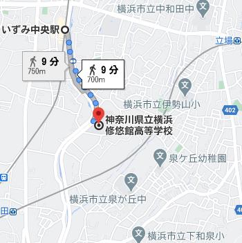 いずみ中央駅から徒歩9分程度の場所に修悠館高校があります