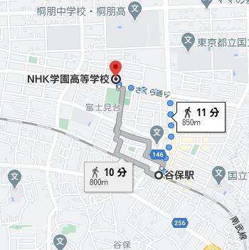 谷保(やほ)駅から徒歩10分程度の場所にNHK学園高校があります