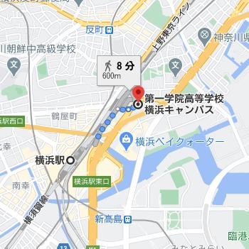 横浜駅から徒歩8分程度の場所に第一学院高校の横浜キャンパスがあります