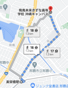 美栄橋駅から徒歩16分程度の場所に飛鳥未来高校の沖縄キャンパスがあります