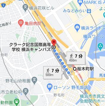 桜木町(さくらぎちょう)駅から徒歩7分程度の場所にクラーク高校の横浜キャンパスがあります