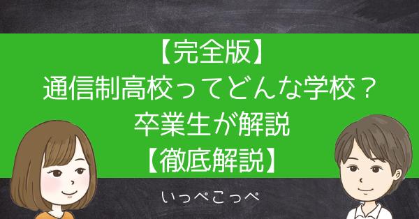 【要必読!】通信制高校の選び方完全マニュアルも掲載中!