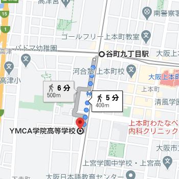 谷町九丁目駅から徒歩5分程度の場所にYMCA高校があります
