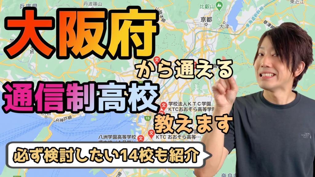 大阪府から通えるおすすめ通信制高校・サポート校は?【公立・私立学校一覧】