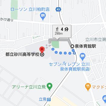 泉体育館駅から徒歩4分程度の場所に砂川高校があります