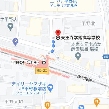 平野駅から徒歩1分程度の場所に天王寺学館があります