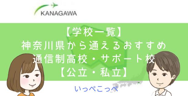 【学校一覧】神奈川県から通えるおすすめ通信制高校・サポート校【公立・私立】