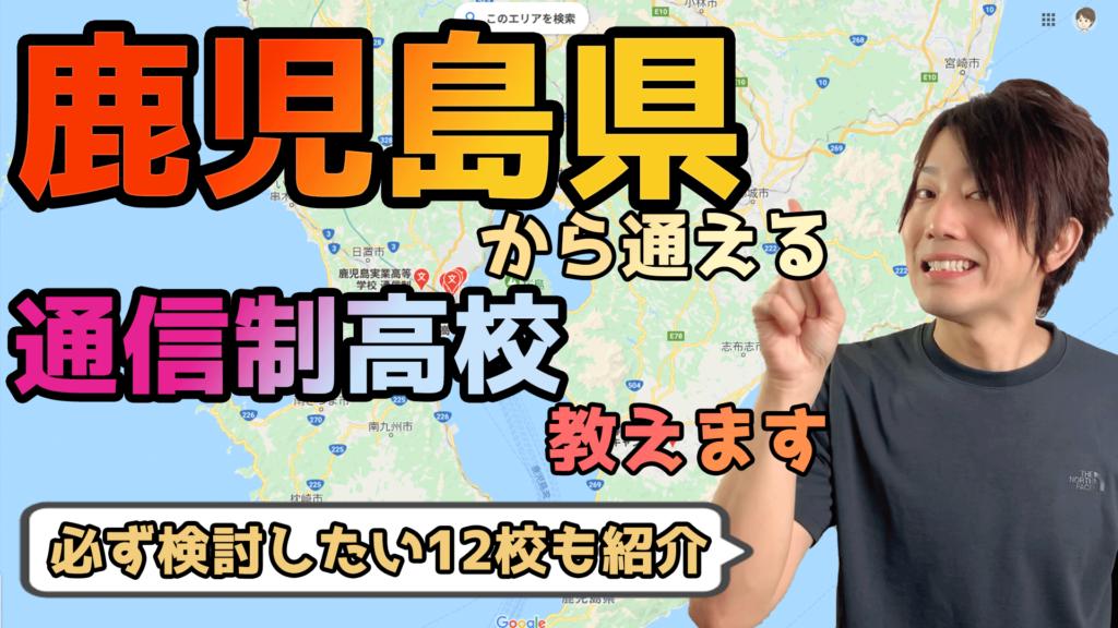 鹿児島県から通える通信制高校は?必ず検討したい12校も紹介【学校一覧まとめ】