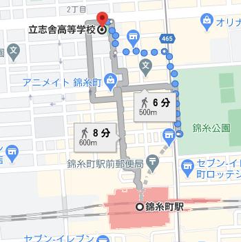 錦糸町駅から徒歩6分程度の場所に立志舎高校があります