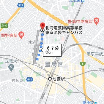 池袋駅から徒歩7分程度の場所に北海道芸術高校の東京池袋サテライトキャンパスがあります