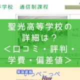 【通信制高校】聖光高等学校(山口)の詳細は?<口コミ・評判・学費・偏差値>